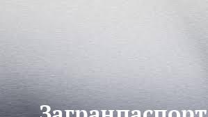 Загранпаспорт в ленинском районе московской области