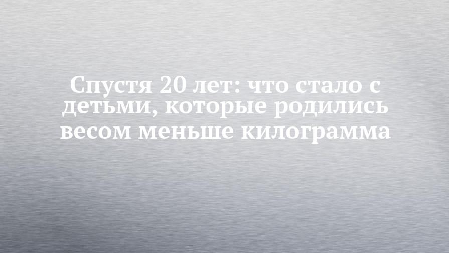 Новорожденных детей весом менее килограмма выхаживают в Орехово ... | 504x895
